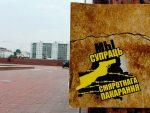 У Віцебску распаўсюдзілі інфармацыйныя матэрыялы супраць смяротнага пакарання