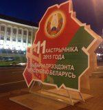 Баранавічы: пададзена заяўка на правядзенне пікета за свабодныя і дэмакратычныя выбары