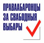 Заява з нагоды пачатку кампаніі па маніторынгу выбараў Прэзідэнта Рэспублікі Беларусь