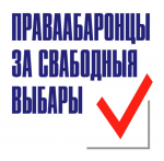 Election of the President of Belarus 2010: Weekly Analytical Review (22-28 November)