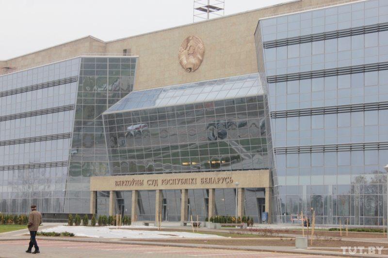Вярхоўны суд Рэспублікі Беларусь. Фота: TUT.BY