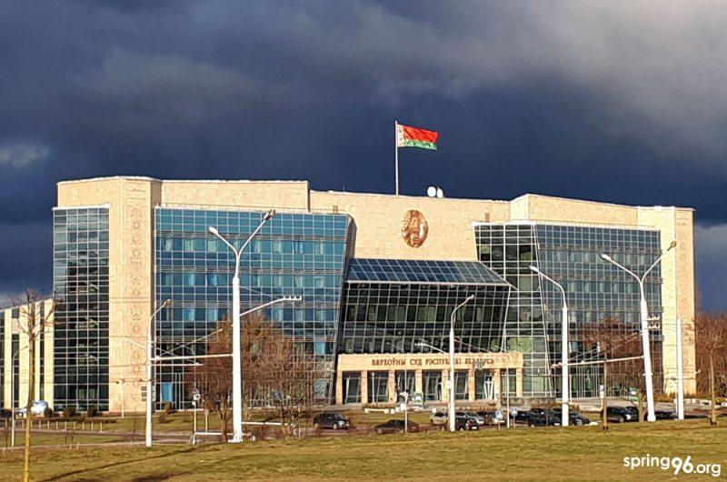 Вярхоўны суд Рэспублікі Беларусь.
