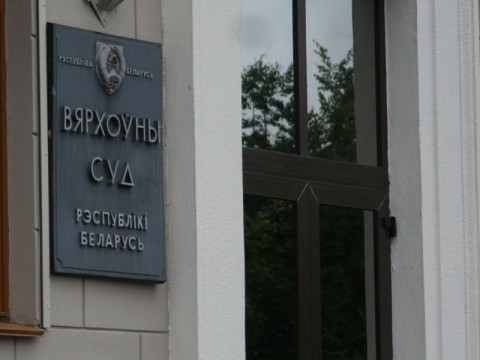 Вярхоўны суд Беларусі.