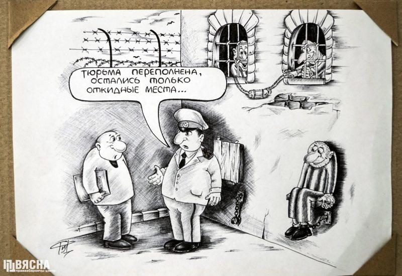 """карыкатура Зміцера Філіпцова. Фота: ПЦ """"Вясна"""""""