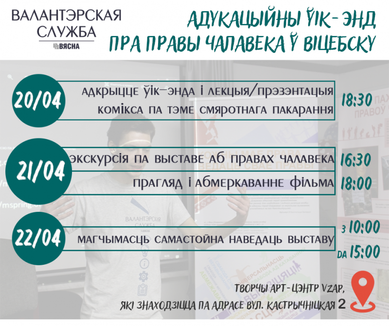 Анонс мерапрыемстваў у Віцебску.
