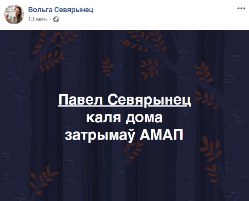 zatrymanne_seviarynca1.png