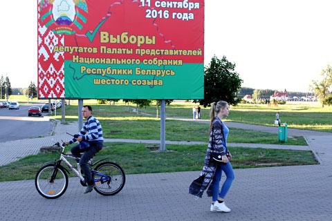 """Жодзіна. Інфармацыйны банер """"Выбары-2016"""". Фота А. Лапіцкага."""